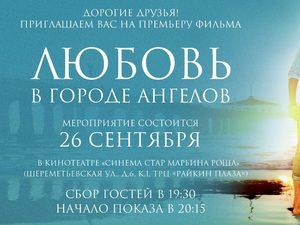 «Любовь в городе ангелов» начнётся в Москве