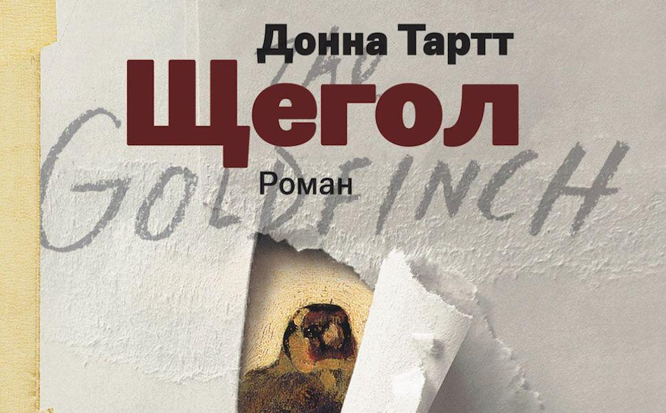 В экранизацию «Щегла» ищут российских актеров