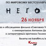 Антон Долин и Галина Юзефович обсудят с москвичами «Снеговика»