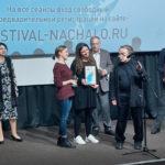 В Санкт-Петербурге подвёл итоги XVI международный кинофестиваль «Начало»