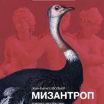 Театр имени Комиссаржевской в декабре представит публике «Мизантропа»