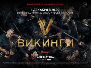 «Викинги» приходят в твой город