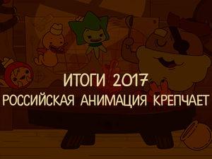 Российская анимация крепчает. Итоги 2017 года